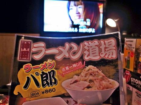 御茶ノ水パセラのラーメンパ郎メニュー