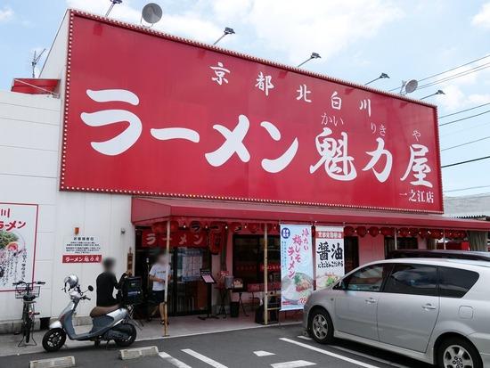 一之江「ラーメン魁力屋」特製醤油ラーメン