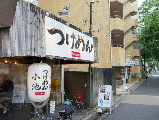 小池@上北沢の鶏そば : ラーメン食べたら書くブログ