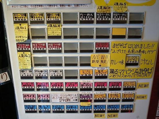 麺屋永吉花鳥風月券売機
