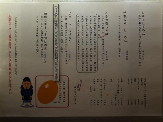 麺者服部@神保町のメニュー