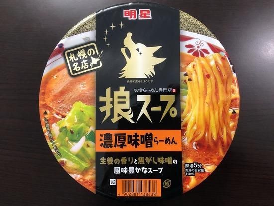 明星 札幌の名店 狼スープ 濃厚味噌らーめん