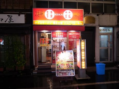 桂花ラーメン(新宿)外観