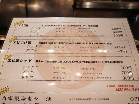 エビ麺メニュー