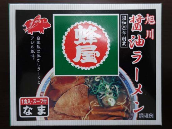 旭川醤油ラーメン蜂屋