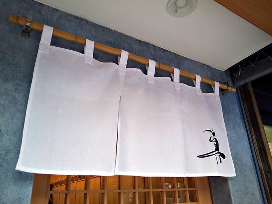 JapaneseNoodles真の暖簾