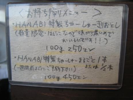 らーめんHANABI200809特製ちゃーしゅーきりおとし