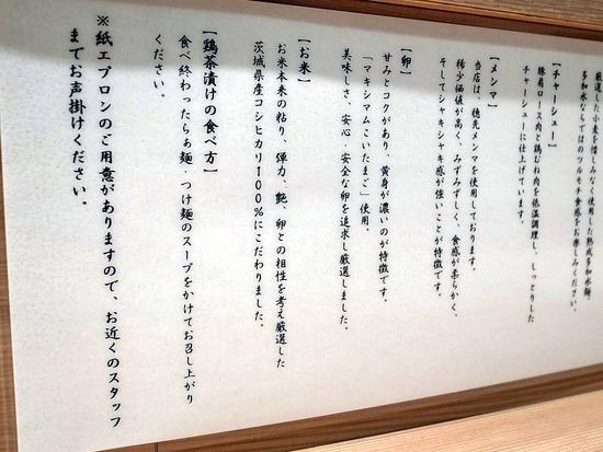 はやし田の説明2