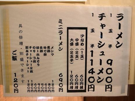 大岡山むらもとのメニューの写真