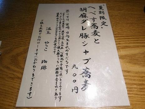 神楽坂蕎麦文楽夏季限定メニュー