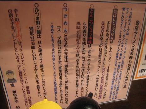 「竈(新宿本店)」西武新宿駅(7/15閉店)店内案内