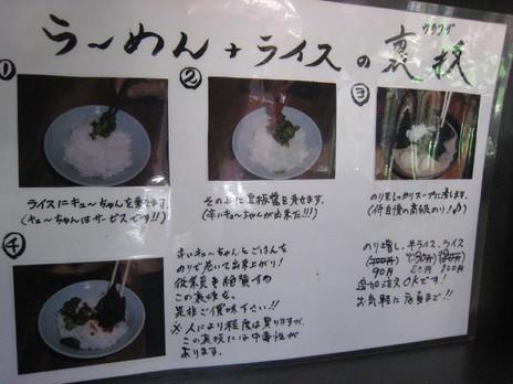 横浜家系豚骨醤油極太麺侍東松原店ごはん