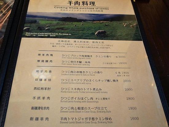 月下爐メニュー3:羊肉料理