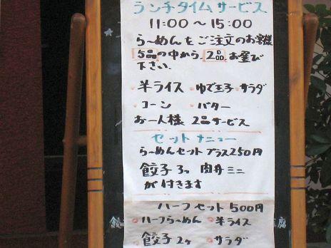 豚骨らーめん一指禅(下高井戸)ランチタイムサービス