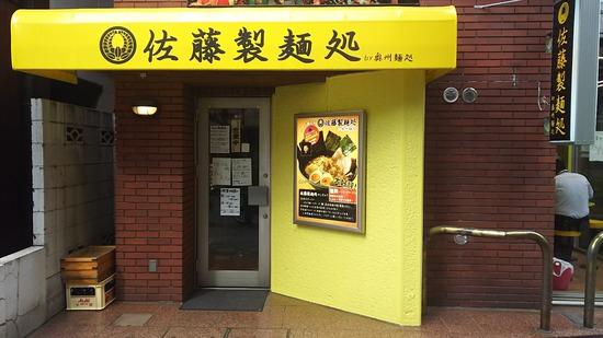 東新宿「佐藤製麺処」野菜の量を選べるラーメン