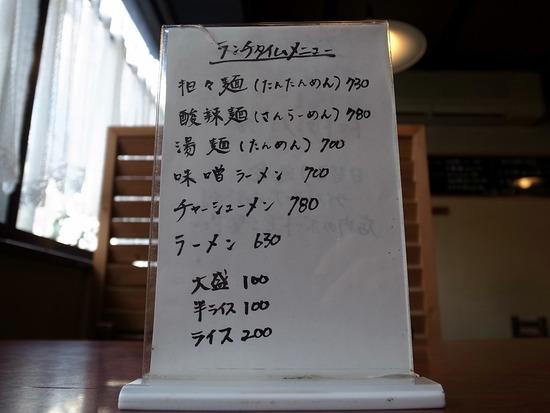 蘭亭@牛込神楽坂のランチメニュー