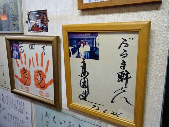高倉健のサイン