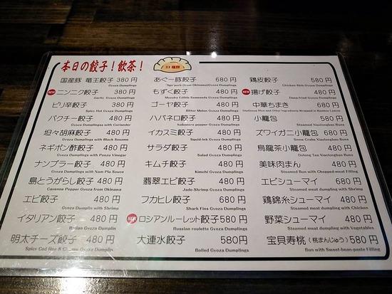 本日の餃子!飲茶!
