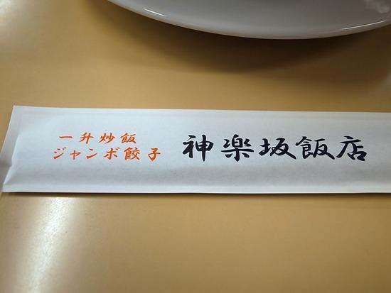 一升炒飯ジャンボ餃子神楽坂飯店