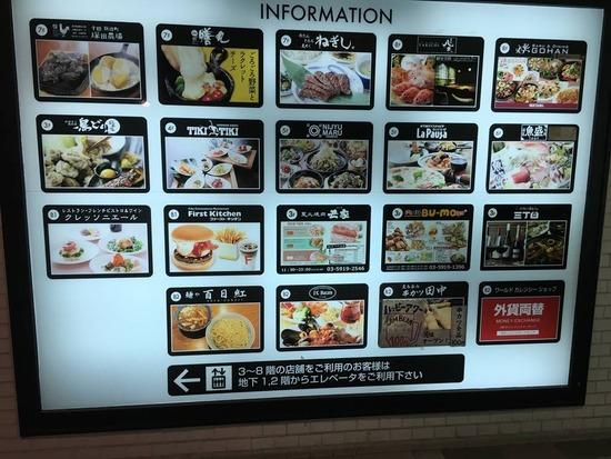 フレンテ新宿三丁目店舗情報