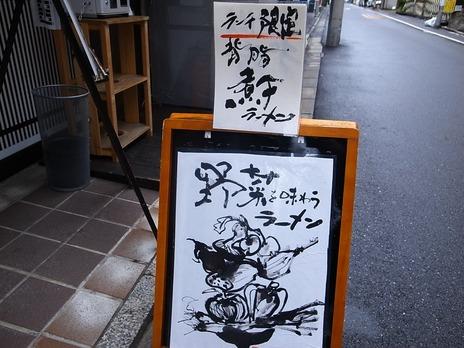 麺処hachiの立て看板