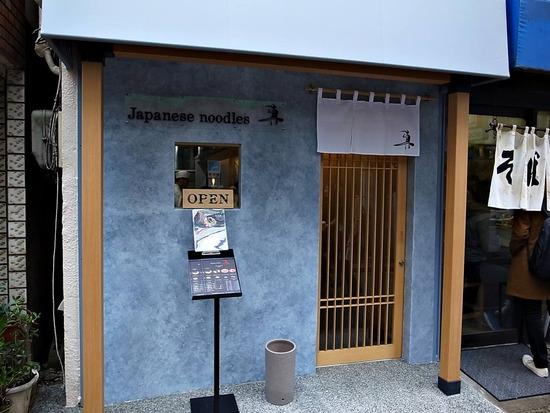JapaneseNoodles真(外観2)