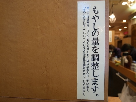 縄麺男山(本郷三丁目)モヤシの量の説明