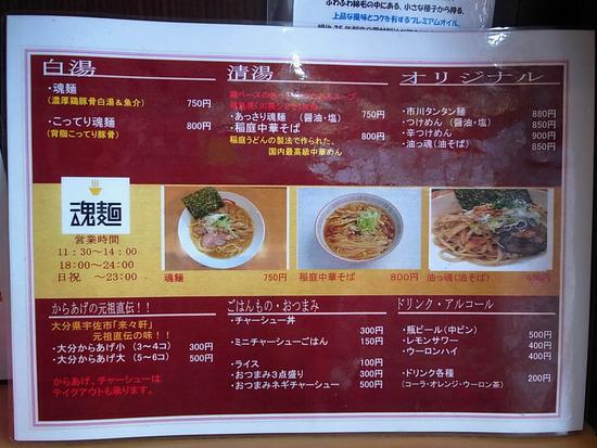 魂麺メニュー