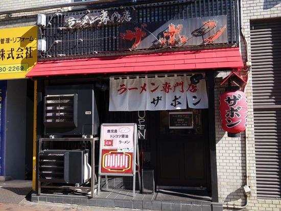 ザボン@新宿 : ラーメン食べたら書くブログ