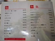 神田味坊の麺・ご飯メニュー