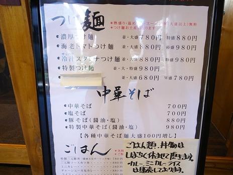 笹塚麺風古都里メニュー