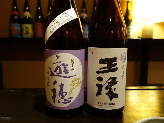 遊穂と王禄(日本酒)
