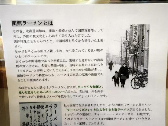 函館ラーメンの説明