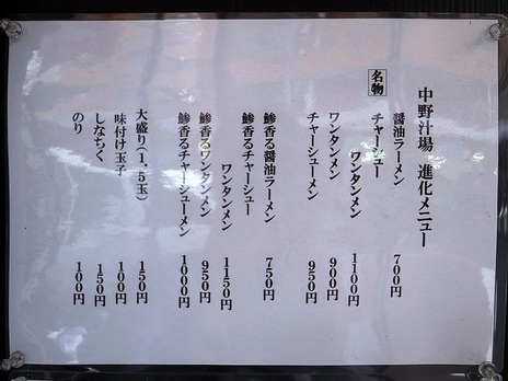 中野汁場進化メニュー1
