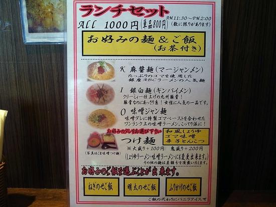 神楽坂麺スタイルABCランチセット