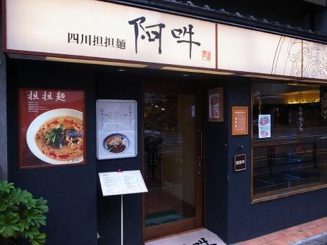 四川担担麺阿吽(湯島)外観