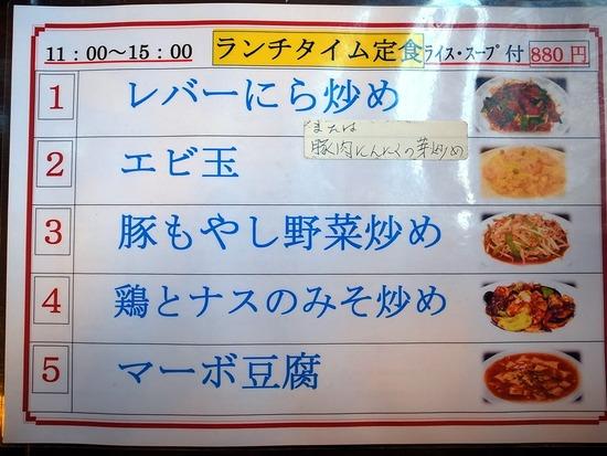 萬福ランチタイム定食メニュー