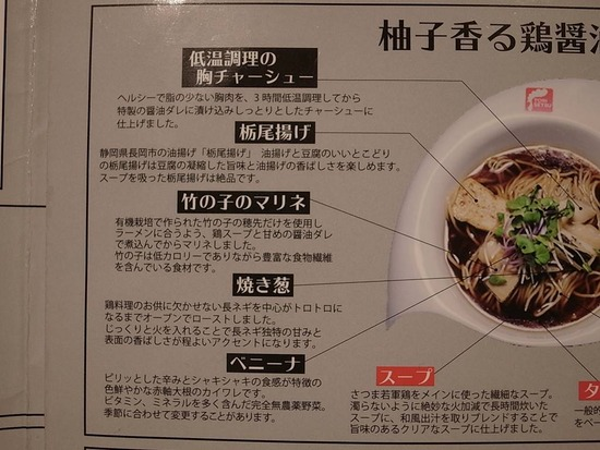 鶏醤油ラーメン詳細1