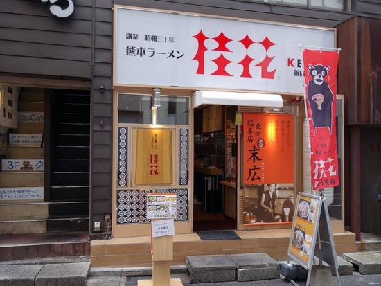 桂花ラーメン末広店