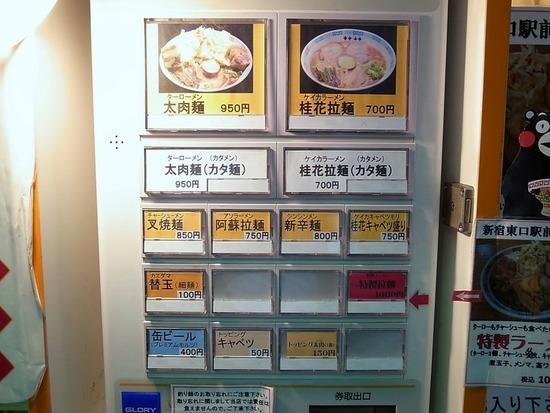 桂花のメニュー(券売機)