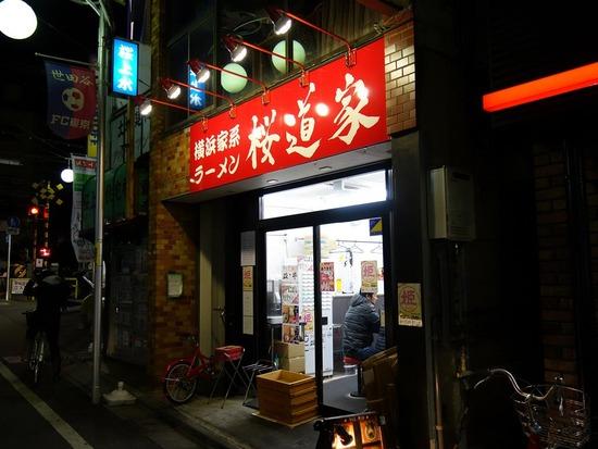 桜道家@桜上水の辛うまラーメン+ドカ盛り野菜 : ラーメン食べたら書くブログ