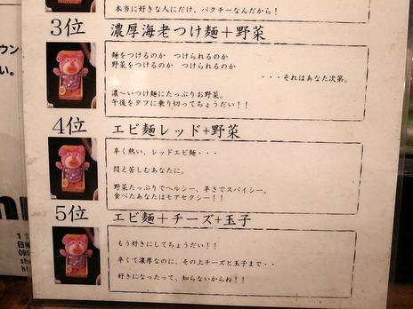 エビ麺トッピングランキング
