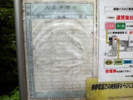 大垂水バス停時刻表