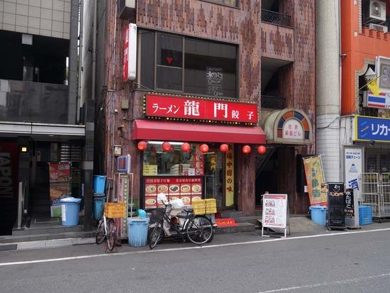 ラーメン餃子龍門