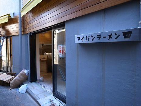 アイバンラーメンPLUS(経堂)