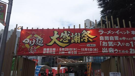 大つけ麺博2017「麺や七彩」