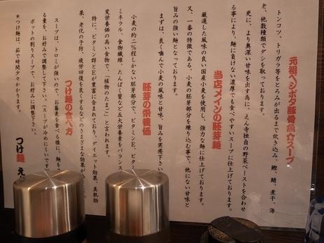 つけ麺えん寺(吉祥寺)説明