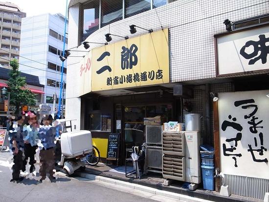 二郎新宿小滝橋通り店
