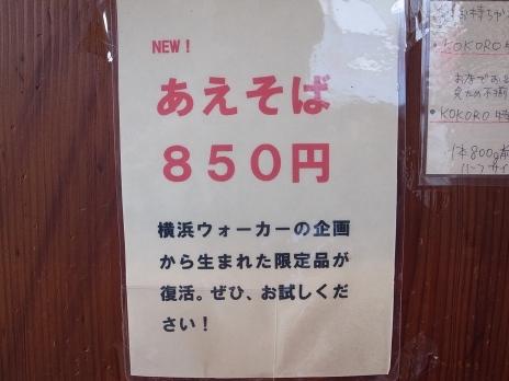 KOKORO新メニュー