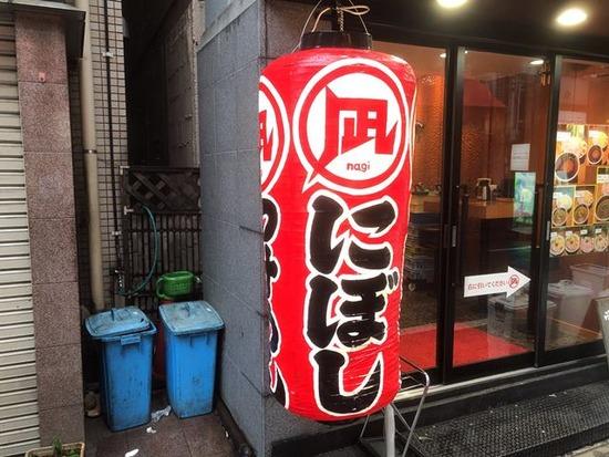 NIBOSHI TSUKEMEN 凪@新宿歌舞伎町の辛い煮干つけめん